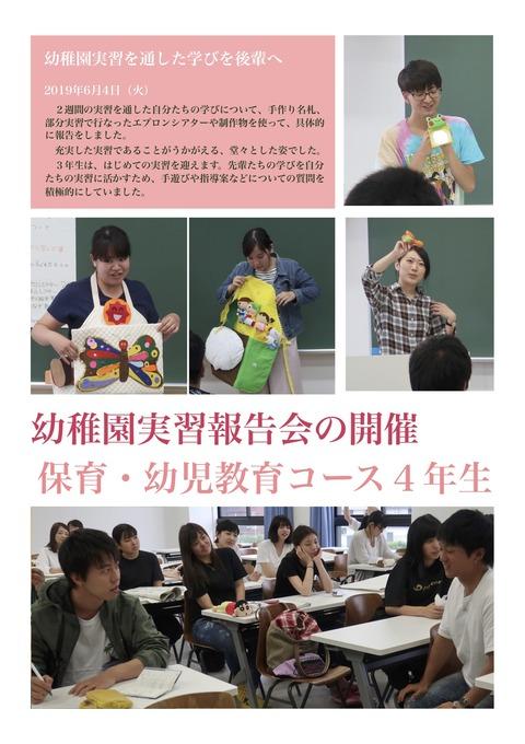 幼稚園実習報告会【修正版】