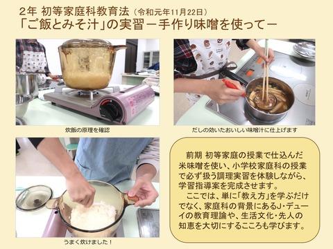 手作り味噌で調理実習 : HCU子ども教育ニュース