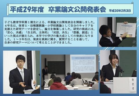 29年度卒論公開発表会