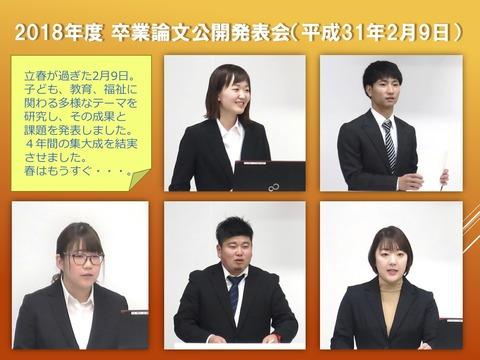 卒業論文公開発表会(20190209)