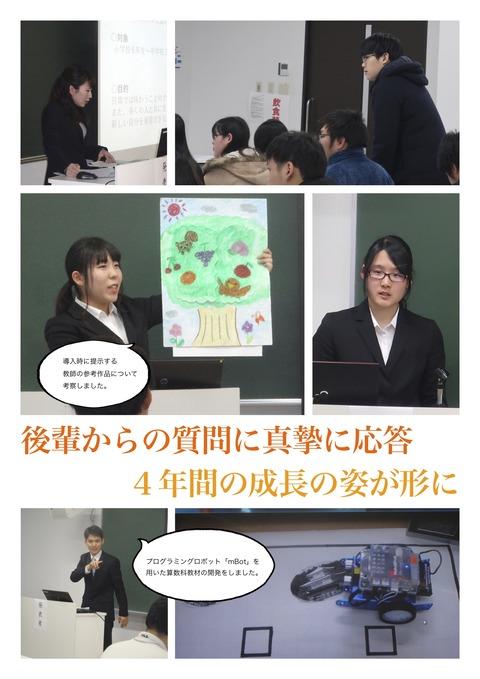 卒業論文公開発表会(4年)2