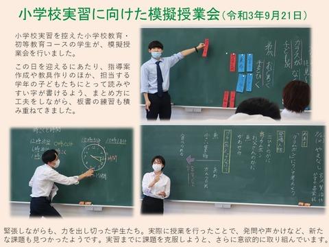 模擬授業会(jpeg)