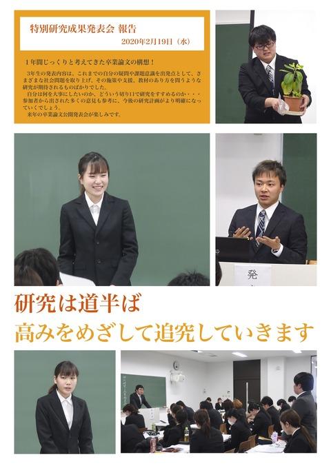 特別研究発表会報告(3年)