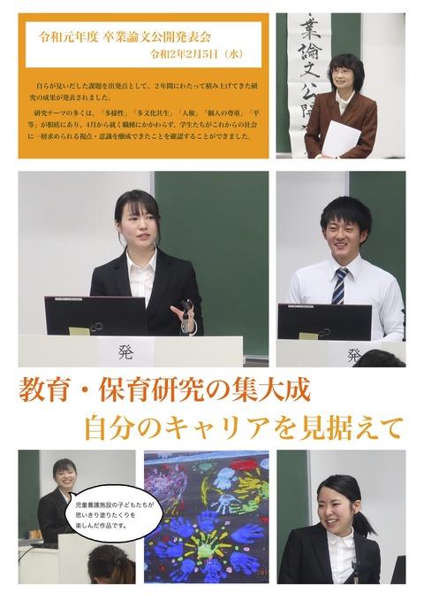 卒業論文公開発表会(4年)