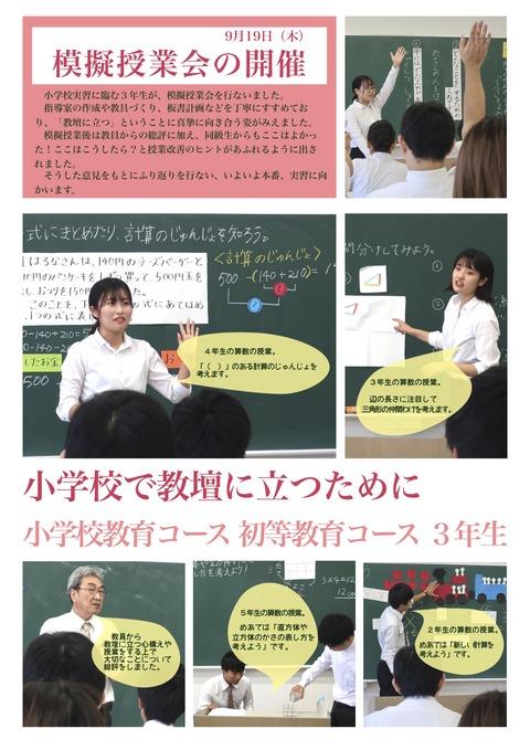 模擬授業会(3年)