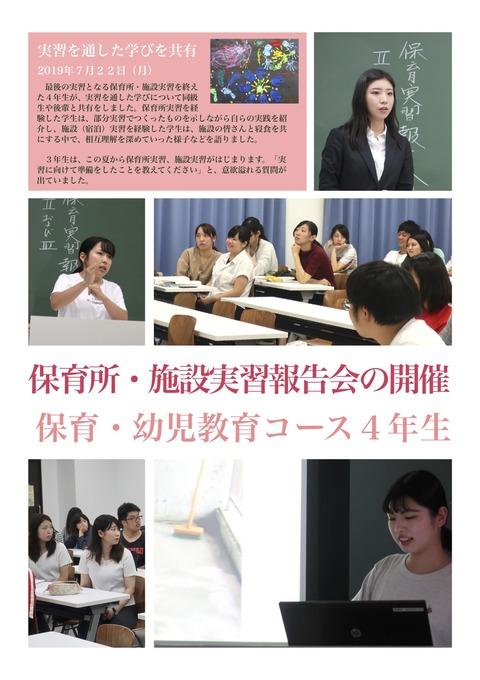 保育実習報告会(4年)【修正版】