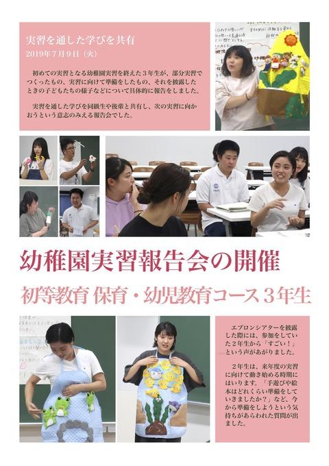 幼稚園実習報告会(3年)