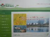 松阪農業公園ベルファーム♪