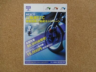 NEXCO 二輪車ETCキャンペーン!