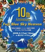 第10回富士ブルースカイへブン