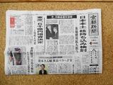 京都新聞掲載!