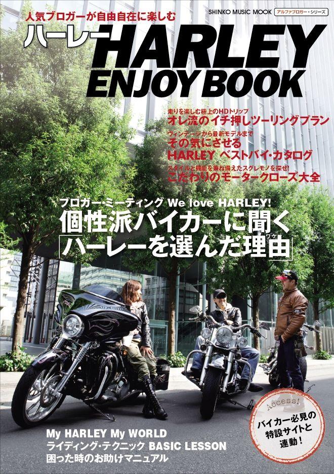 ハーレーMOOK本/表紙
