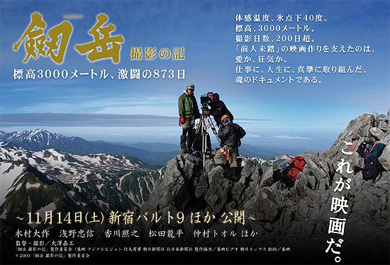 劔岳 撮影の記