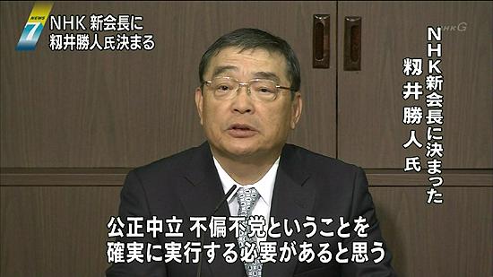 籾井勝人会長