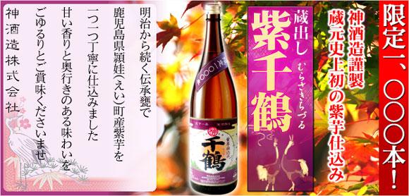 紫芋仕込み 千鶴