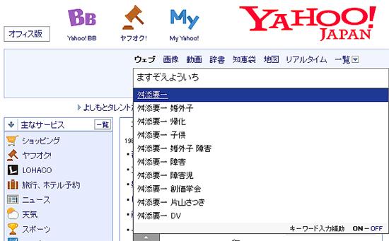 yahoo 検索
