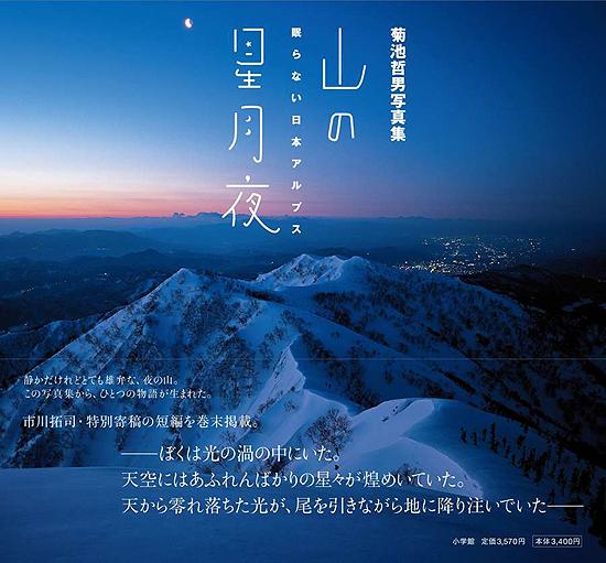 山の星月夜