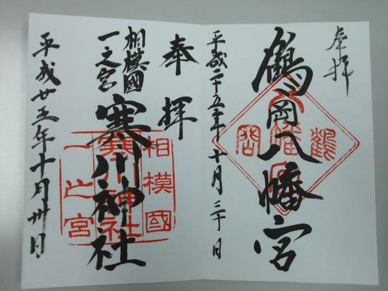 鶴岡八幡宮と寒川神社
