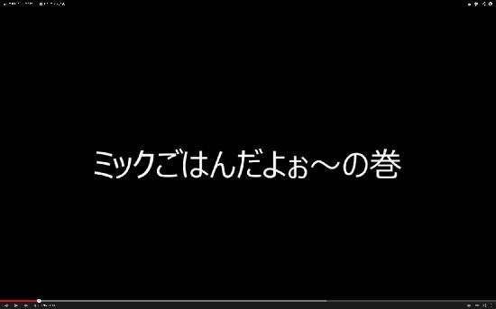 ごはんだよぉ〜の巻