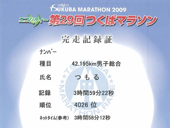 第29回つくばマラソン完走記録証
