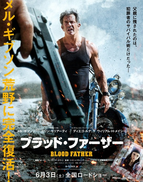 Blood%20Father%20movie%20flyer_omote-1