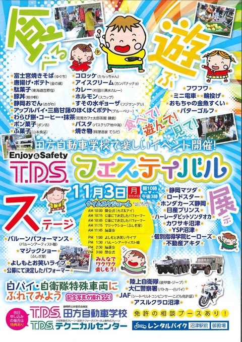 2014田方フェス1