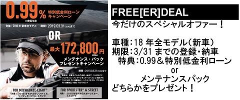 FREE[ER]DEAL 2019.02
