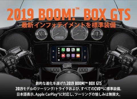 2019BOOM!BOX-1