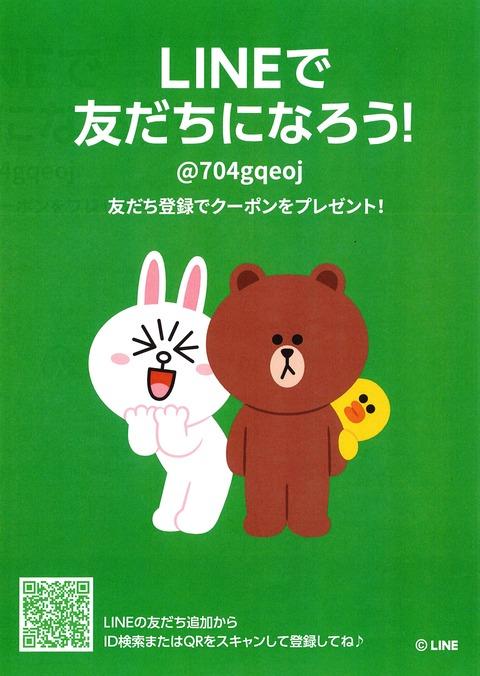 H-D沼津 LINE-1