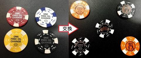 ミュージアム&オイル交換-コイン2