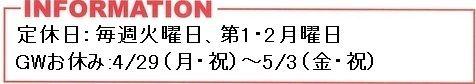 お休み情報(2019GW-1)