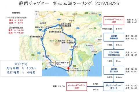 富士五湖ツーリング-2019