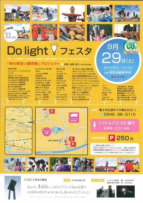 Do lightフェスタ表