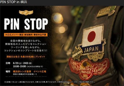 PIN-STOP横浜