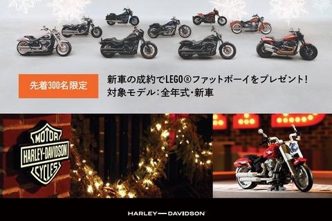 H-Dクリスマス2019-1