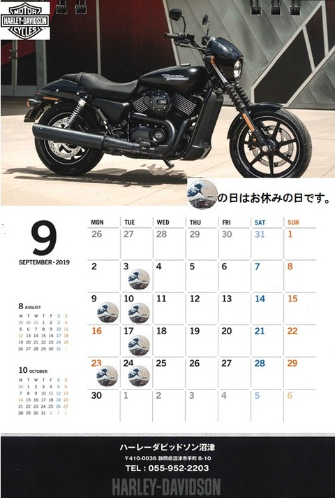 2019.09休日カレンダー