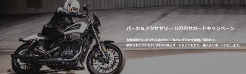 2019.02 10万円サポート