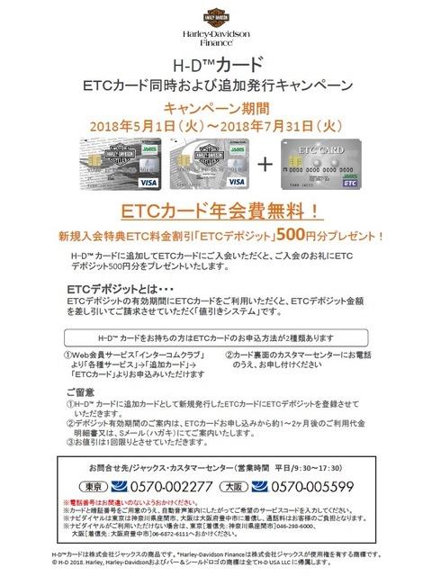 ETCカード キャンペーン