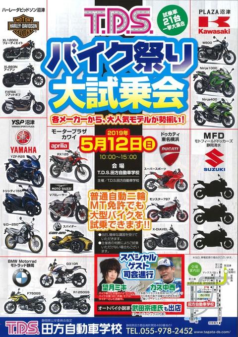 2019.05.12バイク祭り