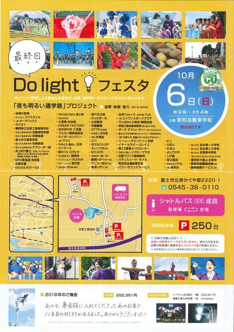 2019DO lightフェスタ表