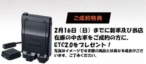 成約特典ETC2020.02