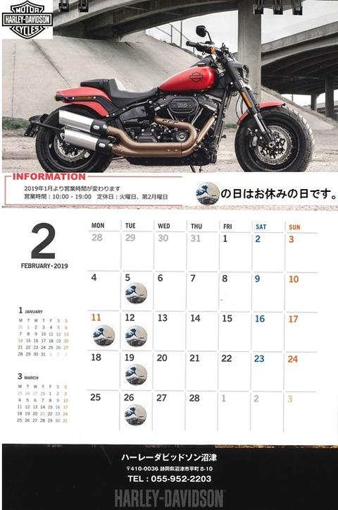2019.02休日カレンダー