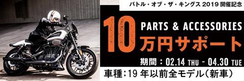 BOTK2019 10万円サポート