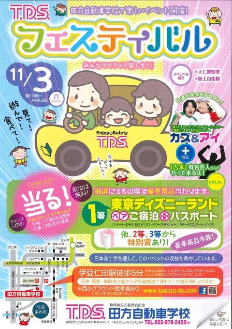 2014田方フェス2