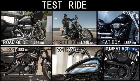 TEST RIDE2018.07写真