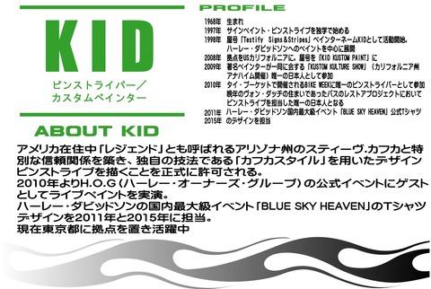 HOG KID-pop2015new-2