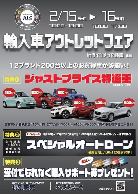 輸入車アウトレットフェア2020.02