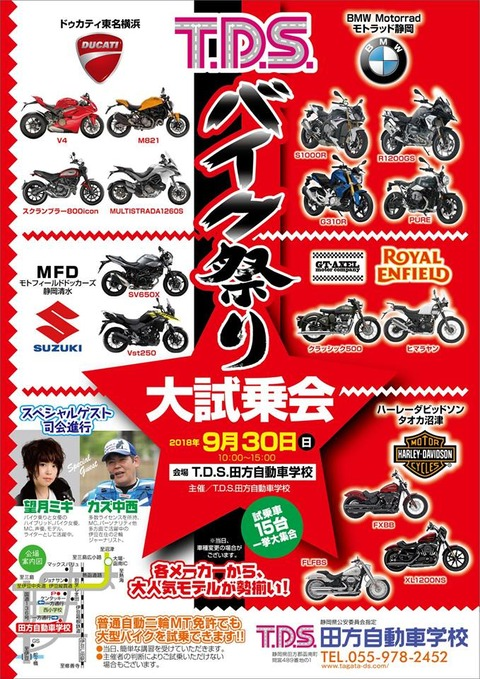 2018.09 バイク祭り表