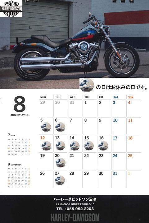 2019.08休日カレンダー