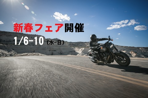 新春フェア2021